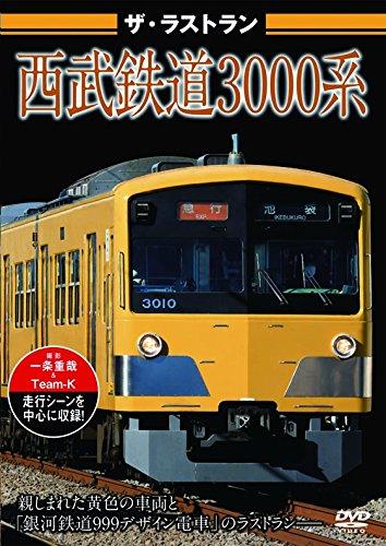 ザ ラストラン 西武鉄道3000系 DVD