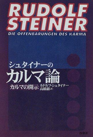 シュタイナーのカルマ論―カルマの開示の詳細を見る