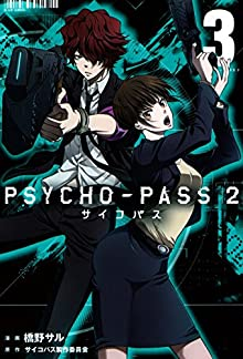 PSYCHO-PASS サイコパス 2 第01-03巻