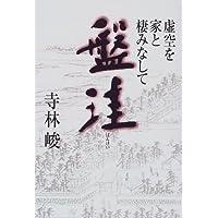 Amazon.co.jp: 寺林 峻: 本