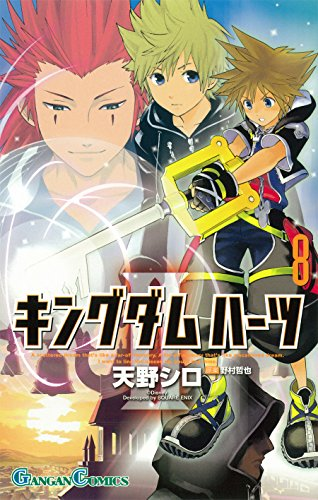 キングダム ハーツII(8) (ガンガンコミックス)