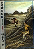 西遊妖猿伝 (15) (希望コミックス (321))