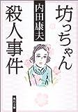 坊っちゃん殺人事件 (角川文庫)