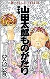 山田太郎ものがたり (第10巻) (あすかコミックス)