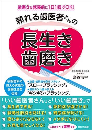 頼れる歯医者さんの長生き歯磨き (わかさカラダネBooks) (WAKASA PUB)