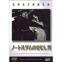 ノートルダムのせむし男 [DVD]