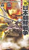 新・日本朝鮮戦争 第四部 半島、燃ゆ (トクマ・ノベルズ)