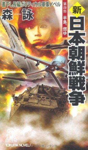 新・日本朝鮮戦争 第四部 半島、燃ゆ (トクマ・ノベルズ)の詳細を見る