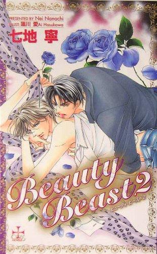 Beauty Beast〈2〉 (CROSS NOVELS)の詳細を見る