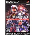 SIMPLE2000シリーズ Vol.103 THE地球防衛軍タクティクス