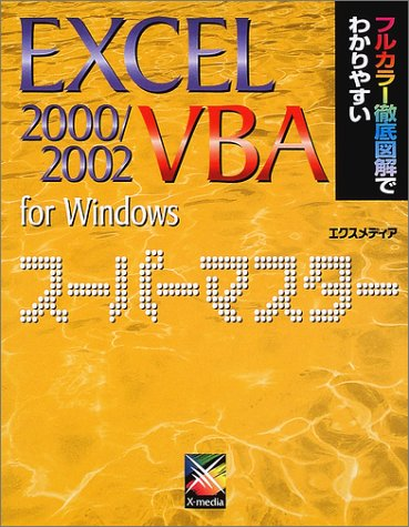 Excel2000/2002VBA for Windows SUPER MASTER (SUPER MASTERシリーズ)の詳細を見る