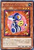 遊戯王 ORCS-JP023-R 《ゼンマイネズミ》 Rare