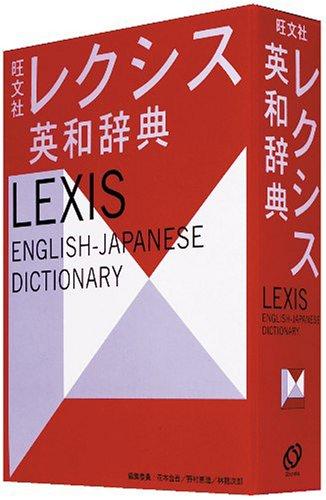 旺文社レクシス英和辞典の詳細を見る