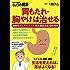「胃もたれ・胸やけ」は治せる 機能性ディスペプシア・胃食道逆流症・慢性胃炎 別冊NHKきょうの健康