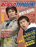 お笑いTYPHOON!JAPAN (Vol.3) (エンターブレイン・ムック)