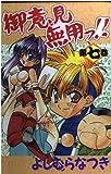 御意見無用っ!! 第7巻 (ガンガンWINGコミックス)