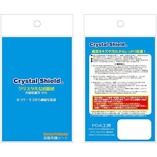 『防気泡 フッ素防汚コート 光沢保護フィルム Crystal Shield ASUS TransBook T90 Chi 日本製』の1枚目の画像