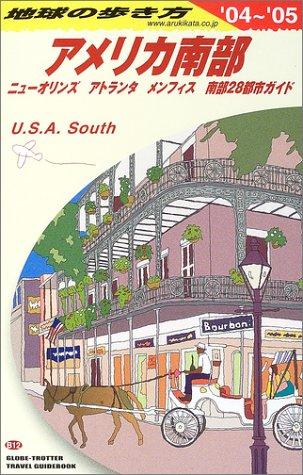 アメリカ南部〈2004~2005年版〉 (地球の歩き方)の詳細を見る