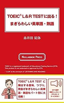 [赤井田拓弥]のTOEICⓇ L&R TESTに出る!まぎらわしい英単語・熟語: 【無料音声・単語一覧表DL付き】 (ナラボープレスブックス)