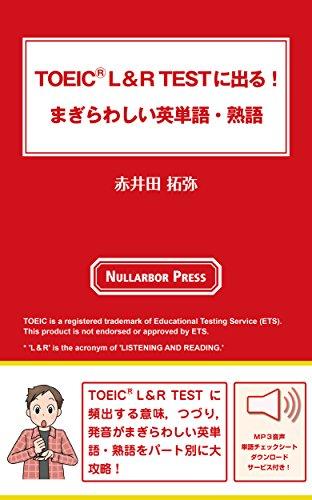TOEICⓇ L&R TESTに出る!まぎらわしい英単語・熟語: 【無料音声・単語一覧表DL付き】 (ナラボープレスブックス)の詳細を見る