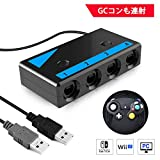 Kodi 2019最新版 ゲームキューブ GC コントローラ用 GAME CUBE 接続タップ 転換アダプター Nintendo Switch PC Wii - Best Reviews Guide