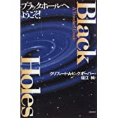 ブラックホールへようこそ!