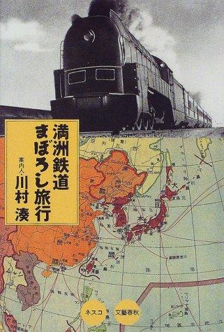 満洲鉄道まぼろし旅行の詳細を見る
