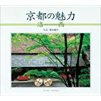 京都の魅力〈1〉洛西 (Suiko books)