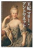 王妃マリーアントワネット (ビジュアル選書)