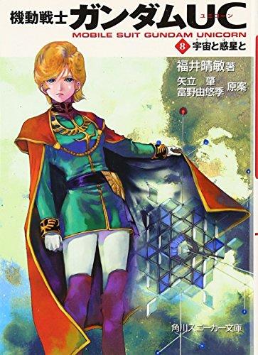 機動戦士ガンダムUC(8)  宇宙と惑星と (角川スニーカー文庫)の詳細を見る