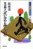 銘〓流 石の動き「広い方から押し込む」 (NHK囲碁シリーズ)