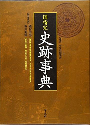 国指定史跡事典