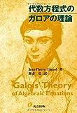 代数方程式のガロアの理論