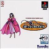 PANDORA MAX SERIES vol.3ラビッシュ ブレイズン