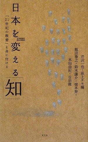 日本を変える「知」 (SYNODOS READINGS)の詳細を見る