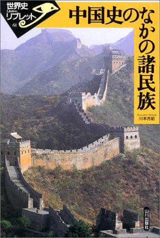 中国史のなかの諸民族 (世界史リブレット)の詳細を見る