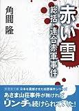赤い雪―総括・連合赤軍事件 (新風舎文庫)