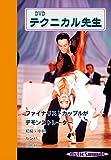 ダンス テクニカル先生 3 ルンバ 初中級 AST-003 [DVD]