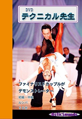 ダンス テクニカル先生 3 ルンバ 初中級 AST-003 ...