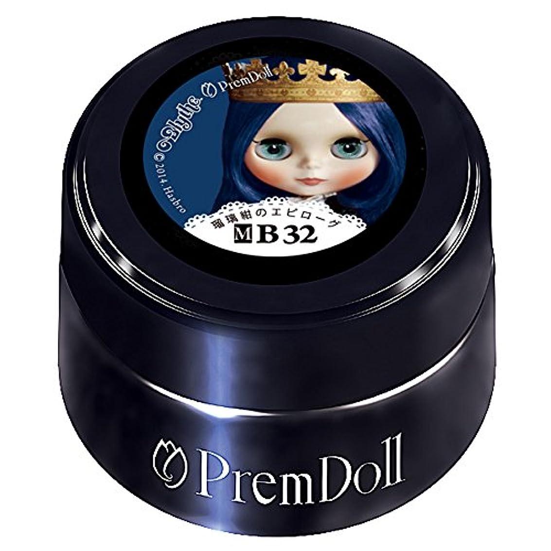 ハンカチ毛布悲しむプリムドール 瑠璃紺のエピローグ 3g DOLL-B32