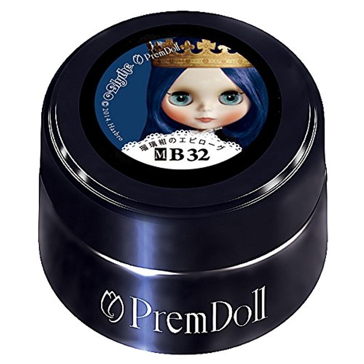 取り付け付き添い人早いプリムドール 瑠璃紺のエピローグ 3g DOLL-B32