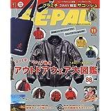 BE-PAL(ビーパル) 2018年 11 月号 [雑誌]