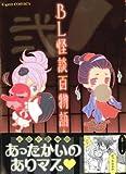 BL怪談百物語 (エスプリコミックス)