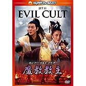 カンフー・カルト・マスター/魔教教主 [DVD]