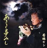 あさき夢みし(DVD付)