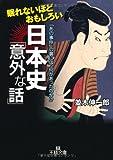 眠れないほどおもしろい日本史「意外な話」: 「あの事件」の裏には、何があったのか!? (王様文庫)