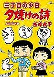 三丁目の夕日 夕焼けの詩 (66) (ビッグコミックス)