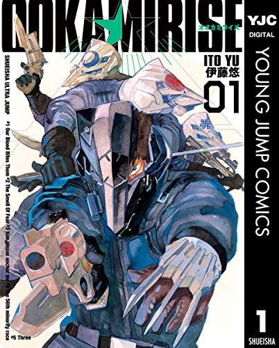 オオカミライズ 1 (ヤングジャンプコミックスDIGITAL) Kindle版