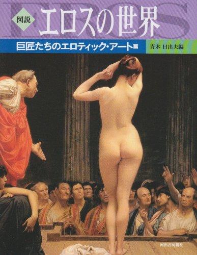 図説 エロスの世界—巨匠たちのエロティック・アート篇