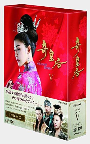 奇皇后 -ふたつの愛 涙の誓い- DVD BOXV